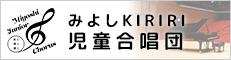 みよしKIRIRI児童合唱団