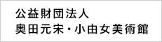 公益財団法人 奥田元宋・小由女美術館